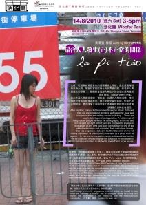 """黃潔宜 《撮合人人發生(正)不正當的關係》 """"la- pí tiáo"""" by Kit-Yi WONG @ Woofer Ten活化廳"""